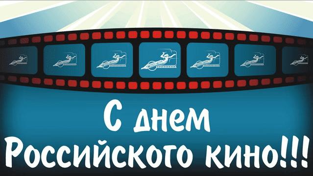 Поздравления с Днём российского кино в картинках
