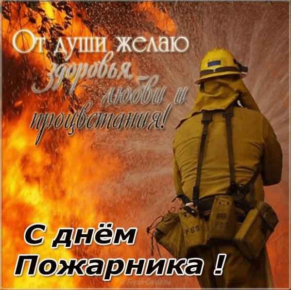 они исчезают, поздравления с днем пожарной охраны в прозе стала первой