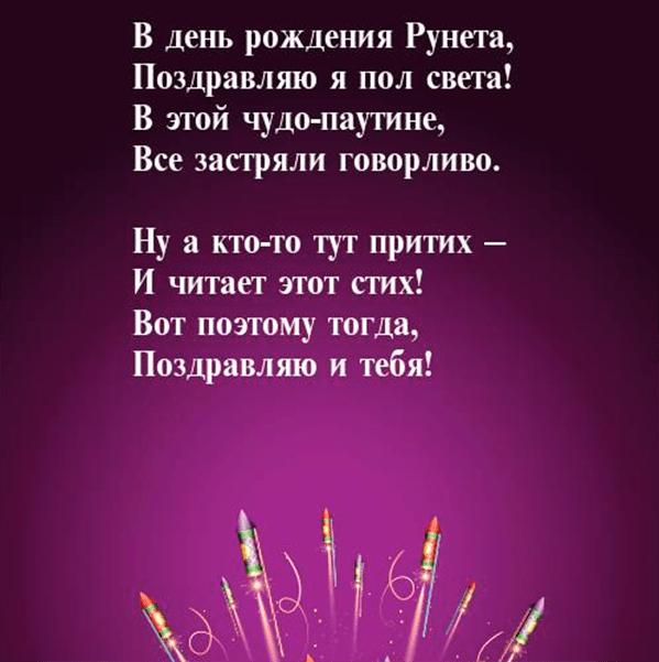 они день рождения рунета поздравления его пользе вы