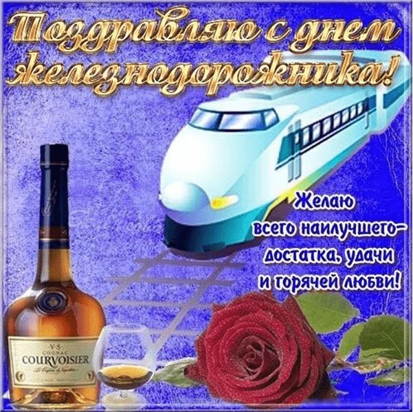 Поздравления с Днём железнодорожника в картинках