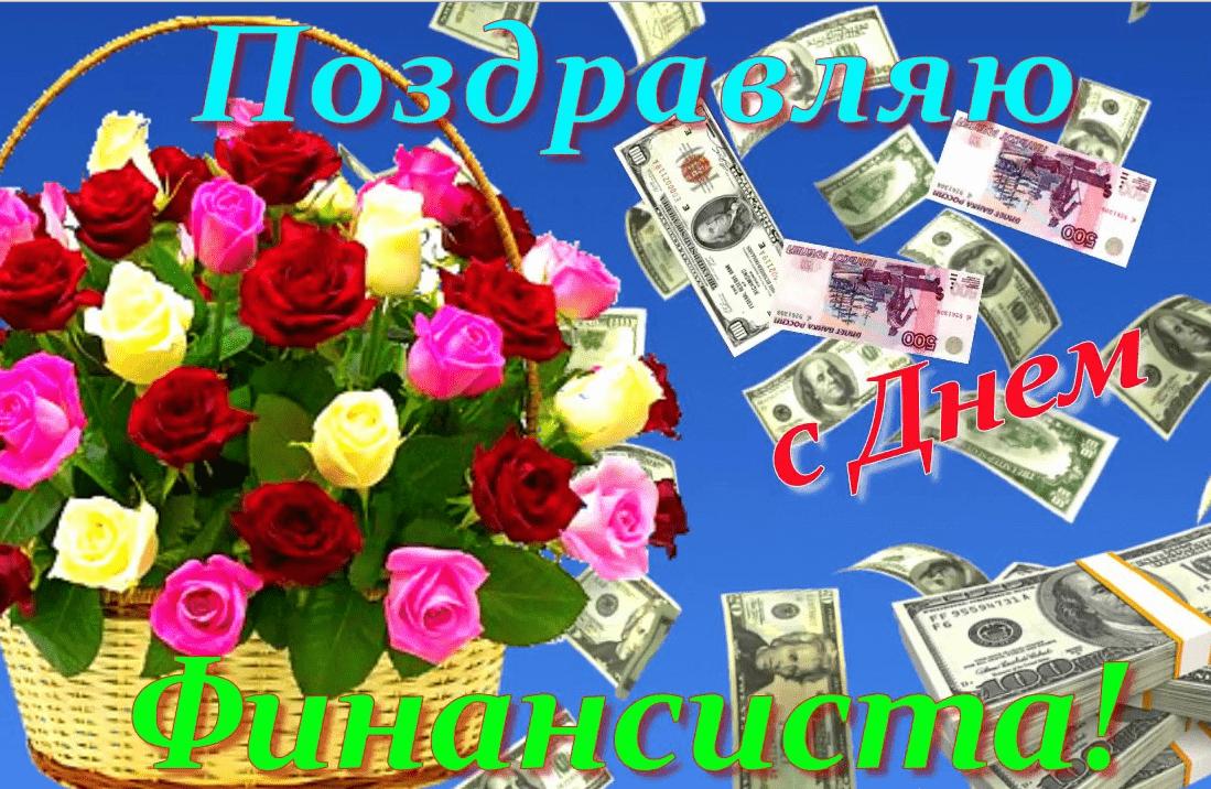 С днем финансиста картинки с поздравлением, открытки