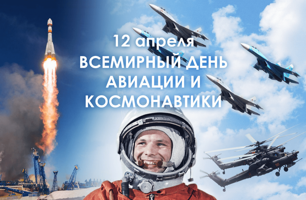 День космонавтики в картинках, днем