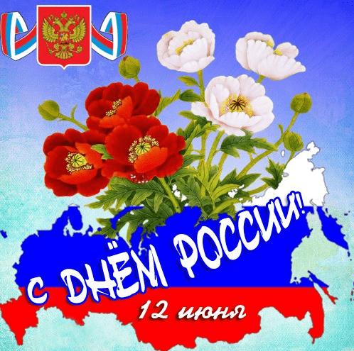 Поздравления с Днём России в картинках