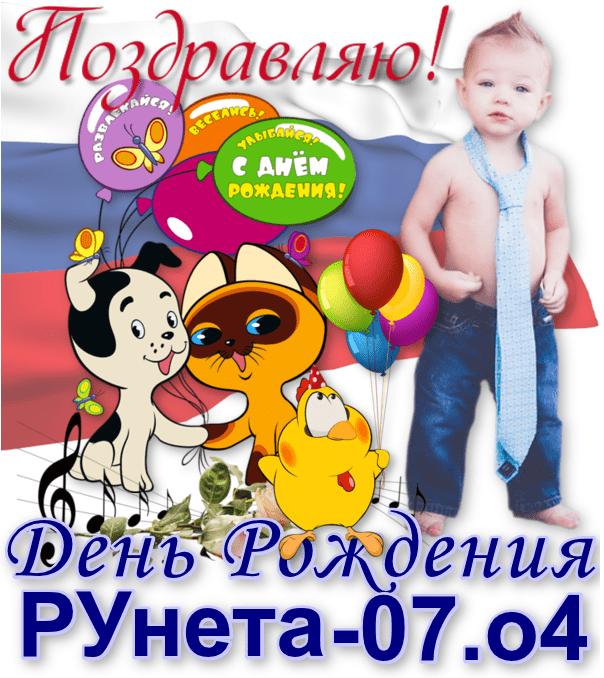 день рождения рунета поздравления местных настольных