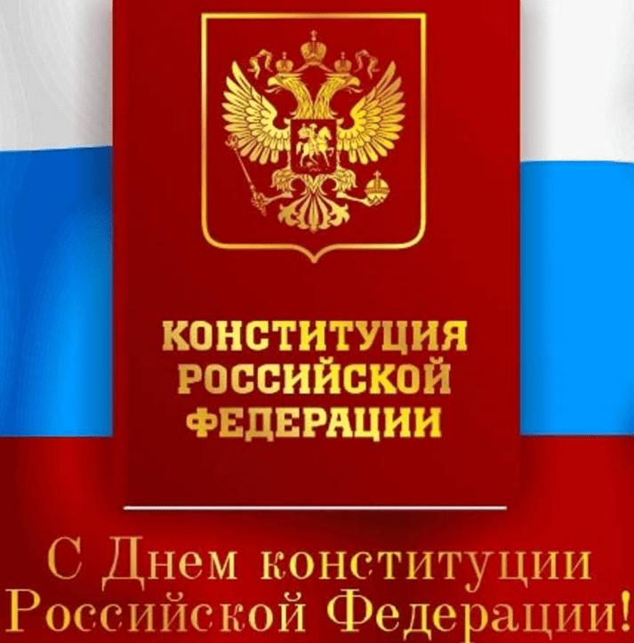 Поздравления с Днём Конституции Российской Федерации в картинках