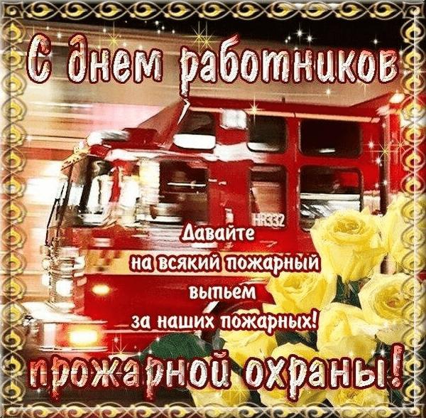 С днем пожарной охраны поздравления прикольные картинки, открытка ретро