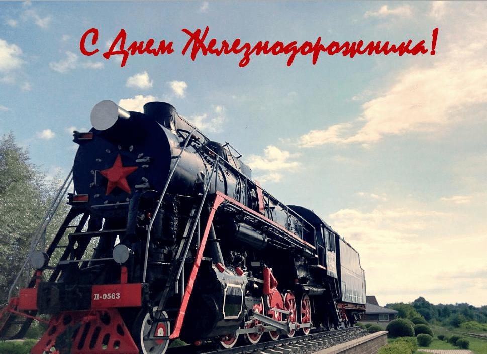 Картинки праздничные с днем железнодорожника, картинки