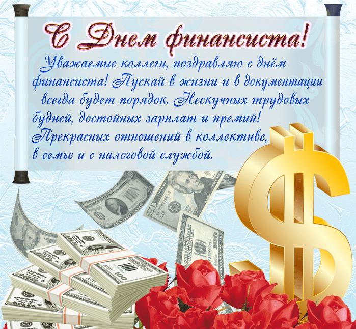 Вставать, поздравленье для финансиста открытка