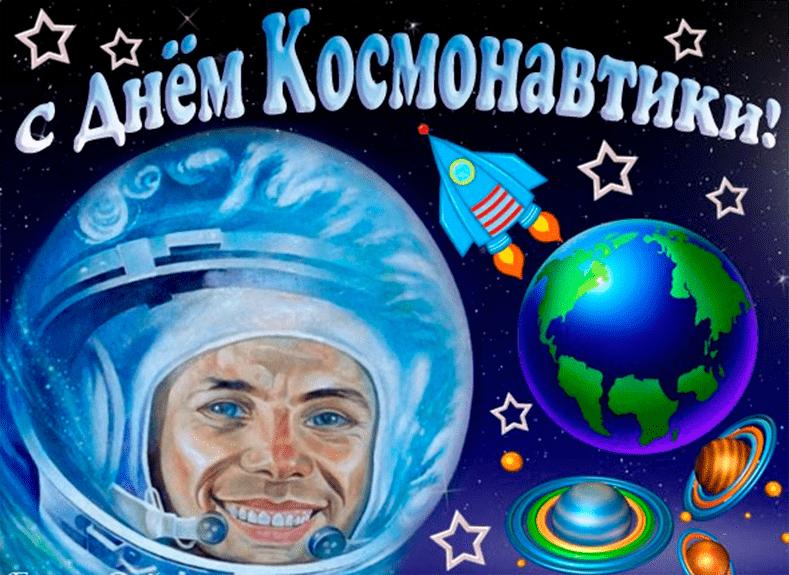Картинка с днем космонавтики прикольное