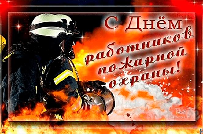 Поздравления с Днём пожарной охраны в картинках