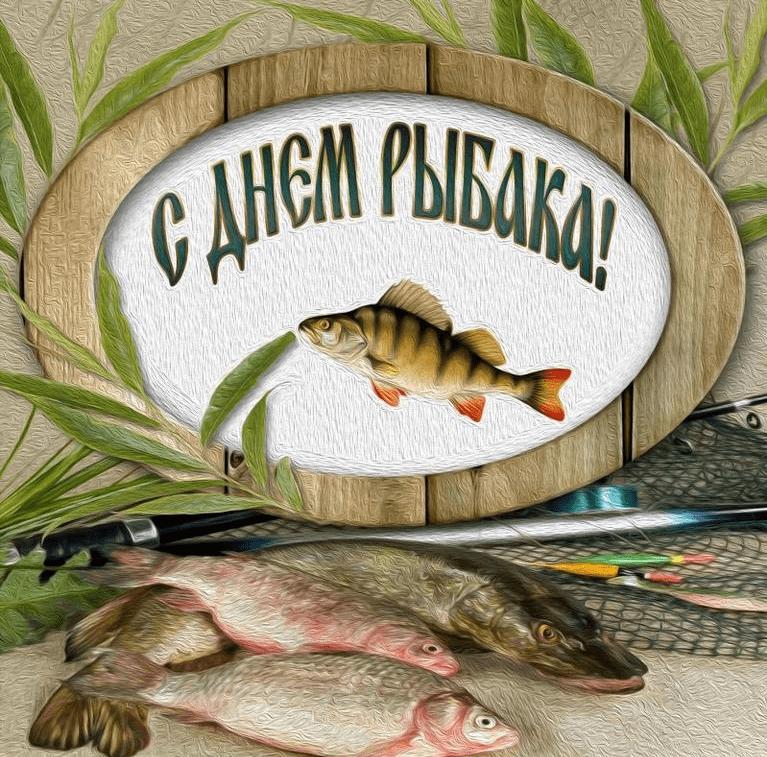 Поздравления и картинки с днем рыбака