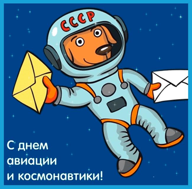 Картинки прикольные к дню космонавтики, красивые картинки анимация